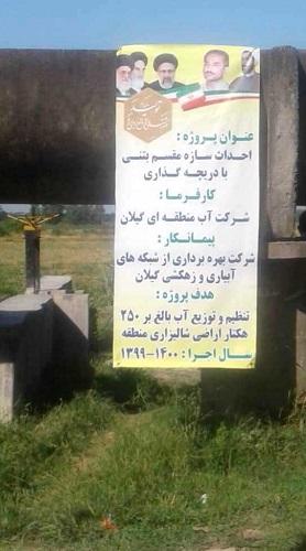 احداث سازه مقسم بتنی آب کشاورزی در روستای لبشکاه آستانه اشرفیه