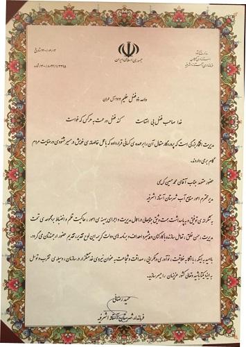 انتخاب رئیس اداره منابع آب شهرستان آستانه اشرفیه  به عنوان مدیر نمونه