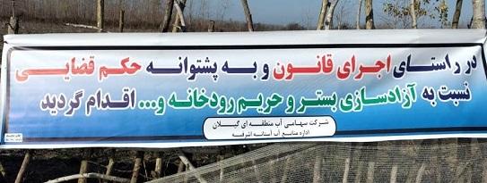 رفع تصرف اراضی بستر 25 ساله رودخانه های استان گیلان