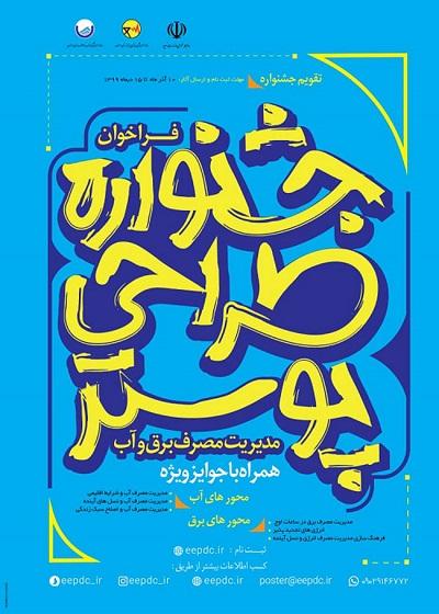"""تمدید جشنواره """"طراحی پوستر مدیریت مصرف برق و آب"""""""
