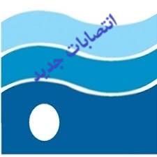 انتصابات جدید در شرکت آب منطقه ای گیلان